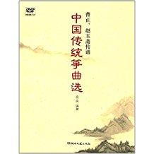 曹正、赵玉斋传谱:中国传统筝曲选(附DVD光盘)