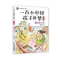 一百个中国孩子的梦(美绘版):魔幻电子琴