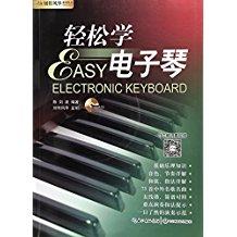 轻松学电子琴(附光盘)/刘传风华系列丛书(光盘1张)
