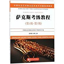 中国社会艺术协会社会艺术水平考级系列教材:萨克斯考级教程(第1级~第7级)