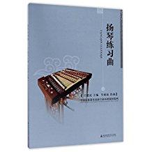 中国民族器乐表演专业本科教材系列:扬琴练习曲
