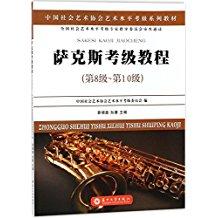 中国社会艺术协会艺术水平考级系列教材:萨克斯考级教程(第8级-第10级)
