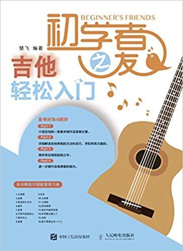 吉他初学者之友 吉他自学教程 吉他轻松入门