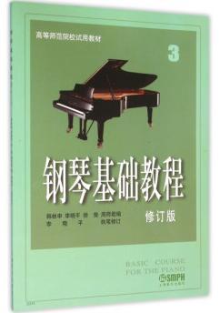 钢琴基础教程(3修订版)/高等师范院校**教材