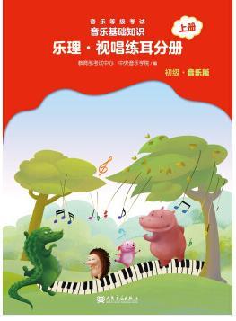 乐理.视唱练耳分册上册 音乐等级考试音乐基础知识 初级.