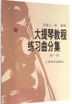 大提琴教程练习曲分集(1)