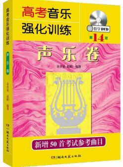 高考音乐强化训练(附光盘声乐卷第14版)