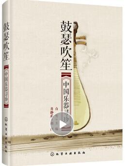 鼓瑟吹笙:中国乐器寻珍