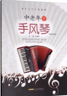 中老年学手风琴(简谱曲集)