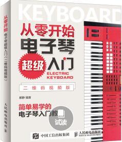 从零开始 电子琴超级入门 二维码视频版