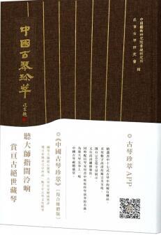 中国古琴珍萃(精)