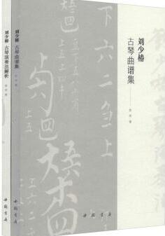 刘少椿古琴演奏法解析 刘少椿古琴曲谱集(2册)