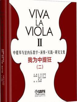 我为中提狂(2) 中提琴与室内乐教学·演奏·实践·研究文集