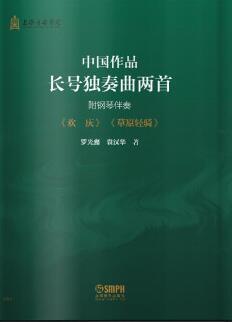 中国作品长号独奏曲两首 附钢琴伴奏 《欢庆》《草原轻骑》