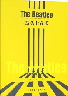 披头士音乐