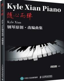 钢琴曲 随心而弹 Kyle Xian钢琴原创 改编曲集