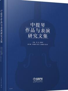 中提琴作品与表演研究文集