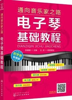 电子琴基础教程初学入门儿童初学钢琴键幼师教学
