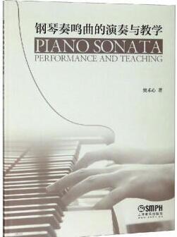 钢琴奏鸣曲的演奏与教学