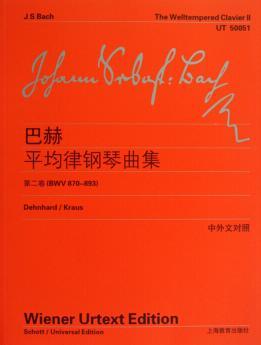巴赫平均律钢琴曲集 第二卷