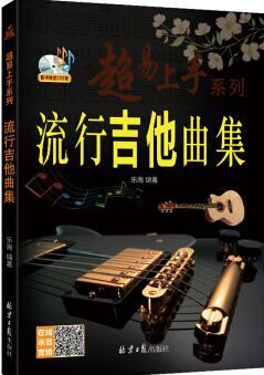 流行吉他曲集