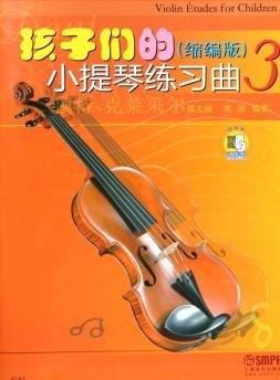 孩子们的小提琴练习曲(缩编版3)