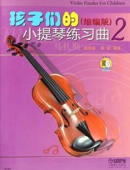 孩子们的小提琴练习曲(缩编版2)