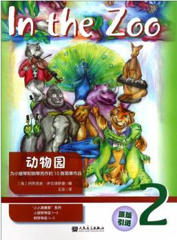 动物园(为小提琴和钢琴而作的10首简单作品2原版引进)