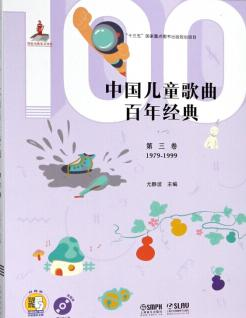 中国儿童歌曲百年经典(附光盘第3卷1979-1999