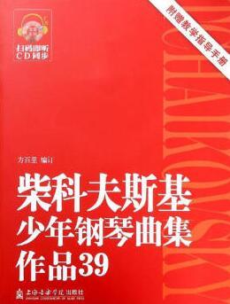 柴科夫斯基少年钢琴曲集(作品39)(附1CD)
