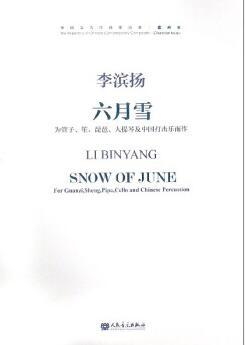 六月雪(附光盘为管子笙琵琶大提琴及中国打击乐而作)