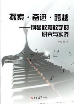 探索·奋进·跨越---钢琴教育教学的研究与实践