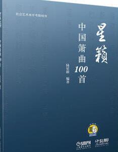星籁 中国箫曲100首陆星毅