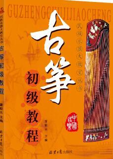 古筝初级教程 (新版)