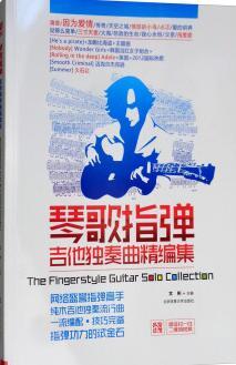 琴歌指弹:吉他独奏曲精编集