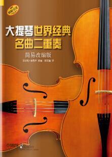 大提琴世界经典名曲二重奏