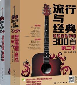 2本 流行与经典:超热吉他弹唱300首第一季 + 流行与经