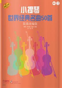 小提琴世界经典名曲50首(简易改编版)