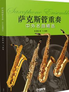 萨克斯管重奏中外名曲精选(附分谱四册)