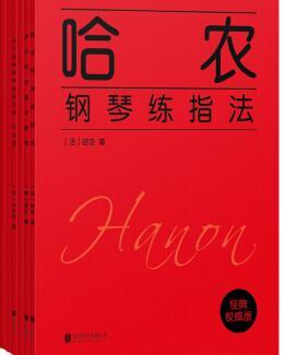 名家钢琴练习曲系列套装(套装共6册)