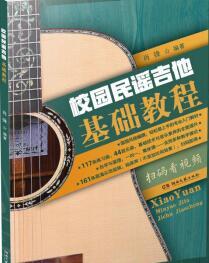 校园民谣吉他基础教程