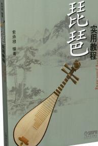琵琶实用教程
