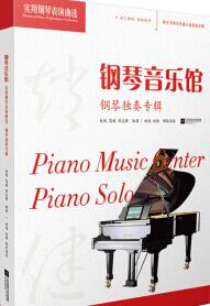 钢琴音乐馆:实用钢琴表演曲选 钢琴独奏专辑