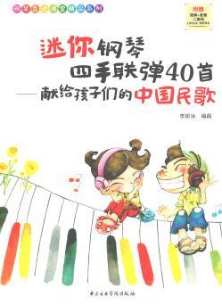 迷你钢琴四手联弹40首:献给孩子们的中国民歌