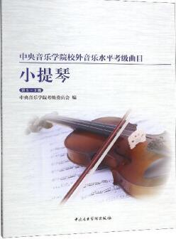 小提琴(第8-9级)/中央音乐学院校外音乐水平考级曲目