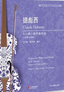 德彪西G小调小提琴奏鸣曲