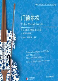 门德尔松 F大调小提琴奏鸣曲