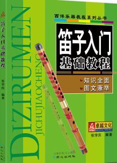 笛子入门基础教程(2018版)