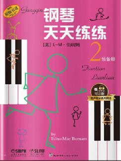 钢琴天天练练2 预备册 有声音乐系列图书