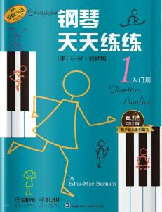 钢琴天天练练1 入门册 有声音乐系列图书